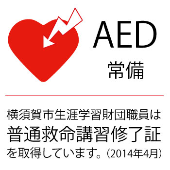 AED常備